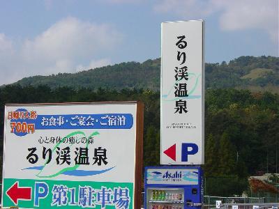 るり渓温泉と丹波篠山