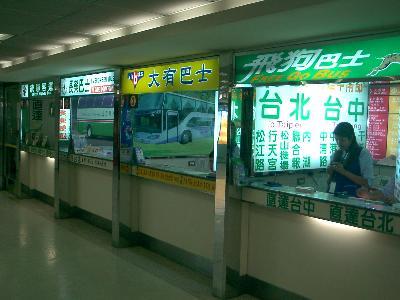 中正空港(改・桃園空港)から南部へ