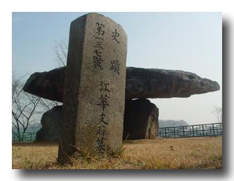 韓国旅行 江華島−韓国の世界遺産−ドルメン
