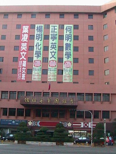 高雄のホテル 國軍英雄館