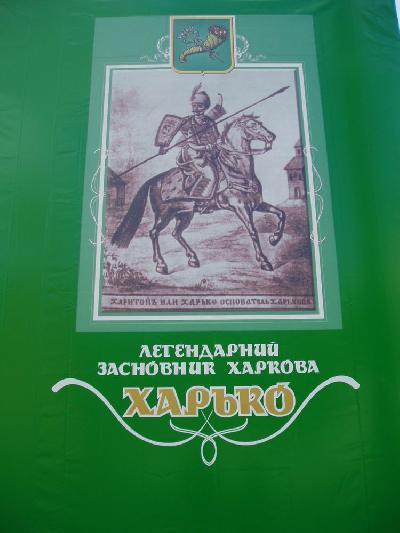 ハリコフ350周年