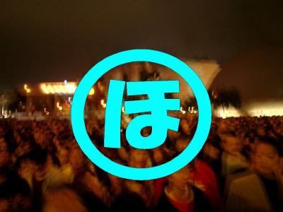 ★・★ だらだら旧正月@香港[1] 浮かれるヒトビト ★・★