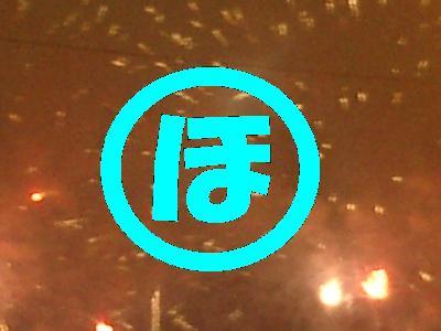 ★・★ だらだら旧正月@香港[4] 正月二日の出来事 ★・★