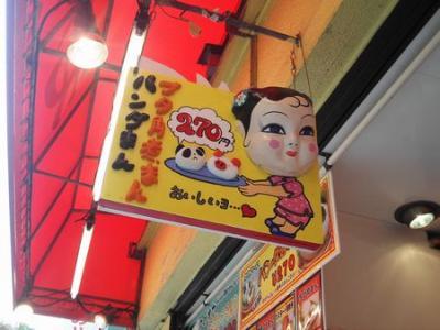 ◎美味しい包子が食べたくて 横浜中華街◎