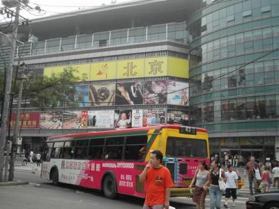 紅橋市場→新秀水市場周辺→東単 バスでぶらり北京