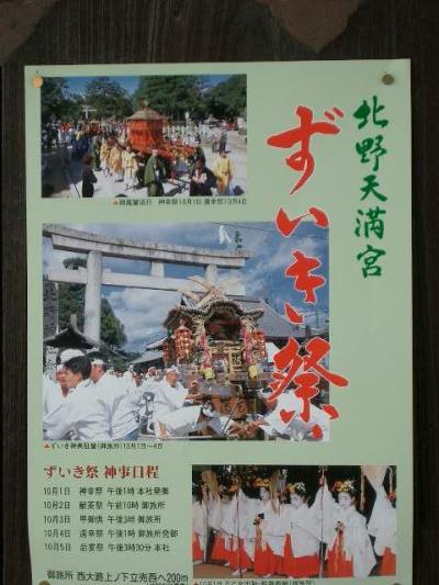 北野天満宮の「ずいき祭」を見てきました