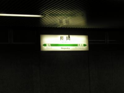 2002年3月9~10日トワイライト・エクスプレスの旅 その3(長岡駅から)