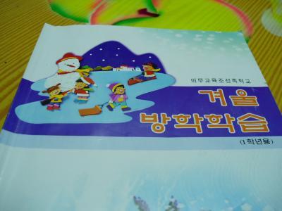 延吉 冬休みが始まりました。