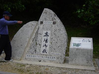 沖縄旅行・・・斎場御嶽<知念村>
