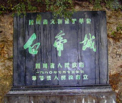 三峡下り2日目の前編<白帝城~瞿塘峡~巫峡編>