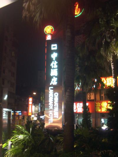 中信酒店@桃園
