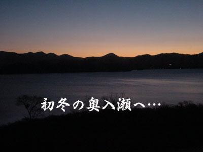 初冬の奥入瀬へ…2日目?
