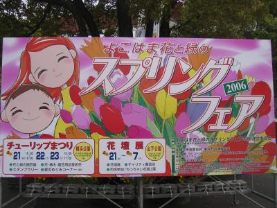 チョット横浜 海の公園&横浜公園