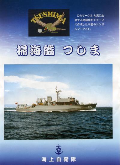 世界最大級の木造艦 掃海艦「つしま」「やえやま」の一般公開に行ってきました。