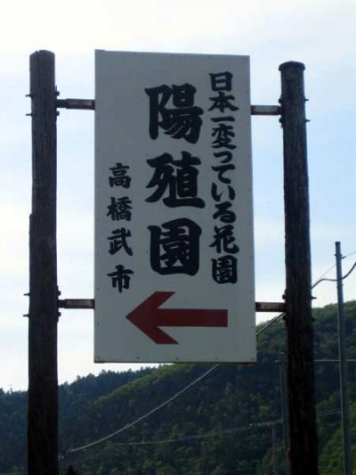 滝上町「陽植園」