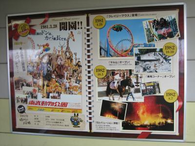 2006年07月、東武動物公園25周年(広告だけだけど。)