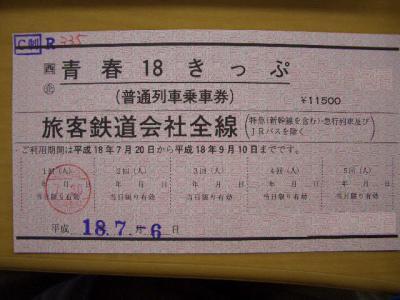 2006年,夏.18きっぷの旅 その1,の1