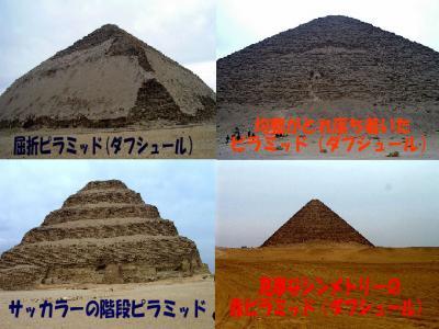 エジプト (カイロ、ルクソール) 6日間の旅 (5) オールド・カイロと色々なピラミッド見学