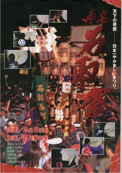 2006天下の奇祭☆桑名 石取祭 【本楽日 其の壱】