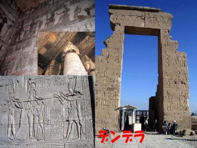 エジプト (カイロ、ルクソール) 6日間の旅 (9) デンデラ