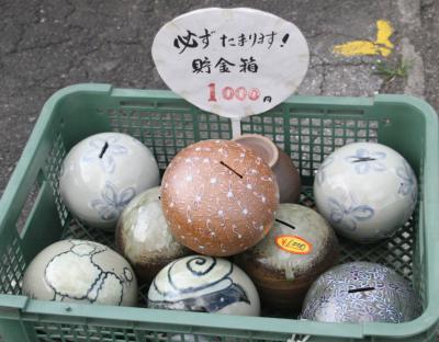 益子町「窯元共販センター」「陶芸メッセ・益子」