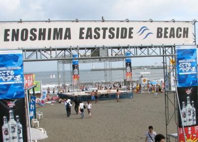 江ノ島 湘南ビーチ