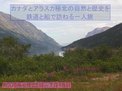 カナダとアラスカ極北の自然と歴史を鉄道と船で訪ねる一人旅(その11) ホワイト・ホース
