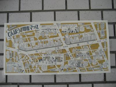 2006年10月、ぶらり神保町(その6:古本街1)
