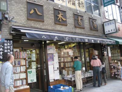 2006年10月、ぶらり神保町(その8:古本街3)