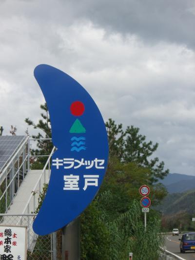 徳島・高知1,500kmドライブの旅:キラメッセ室戸(道の駅)