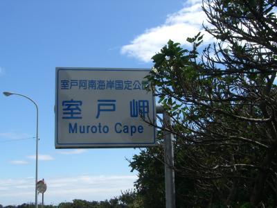 徳島・高知1,500kmドライブの旅:室戸岬