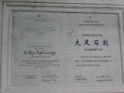 重慶市 大足