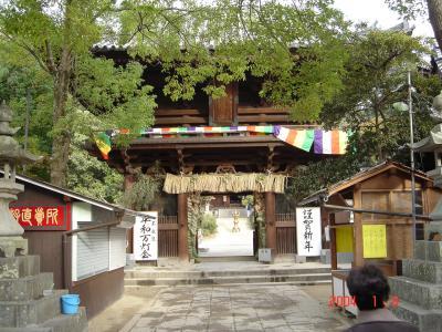 2004.01新年の道後温泉(その3石手寺)