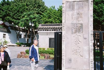 04. 九龍城を散歩