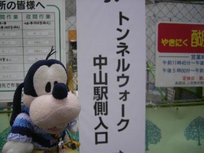グーちゃん、横浜市営地下鉄4号線(グリーンライン)を視察する!!