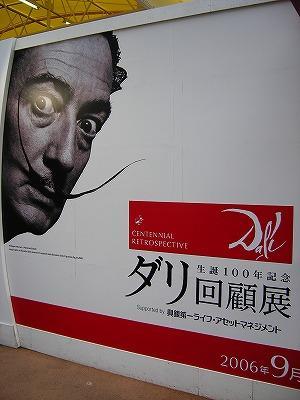 最終日にすべりこみ~上野の森美術館・ダリ回顧展