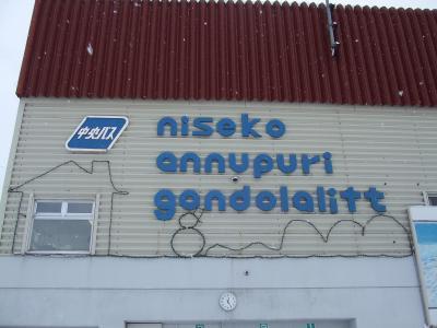 毎年恒例☆ニセコスノボツアー2007