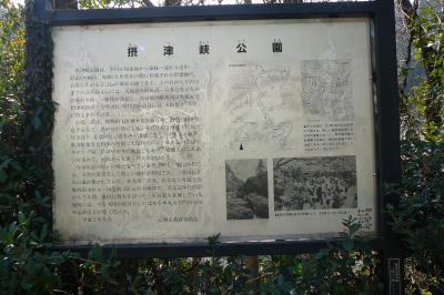 摂津峡ハイキングコース散策?