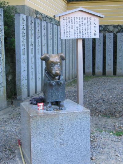 2004年10月17日 香川県~琴平の旅~
