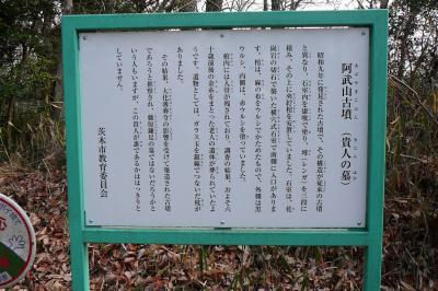 阿武山ハイキング?