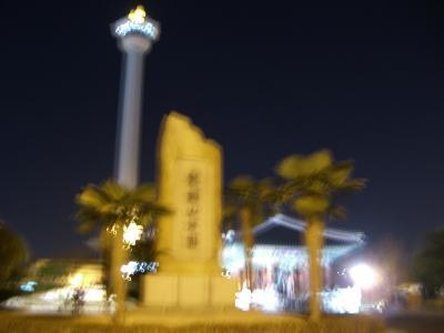 1日目:釜山