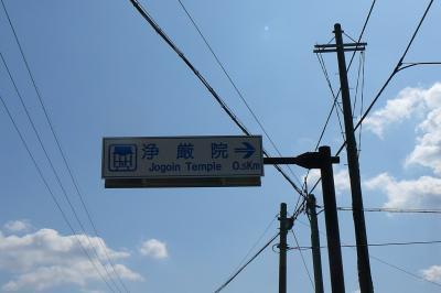戦国の近江ー信長の夢紀行:浄巌院
