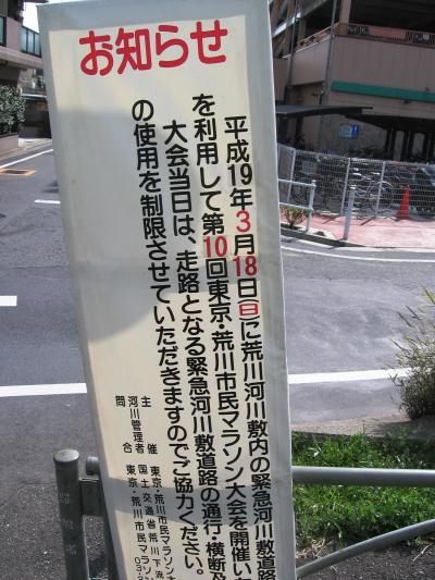 第10回東京・荒川市民マラソン コース下見