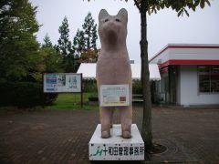 秋田安比高原越えて−2005年09月23日・北東北編(岩手/秋田)−