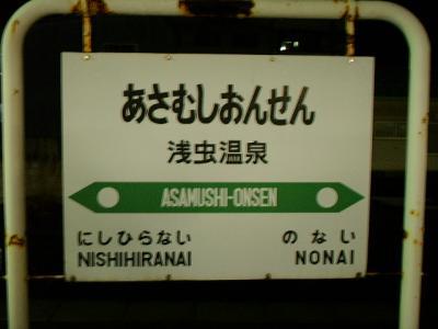 関西発~18切符で行く北海道の旅 PART1