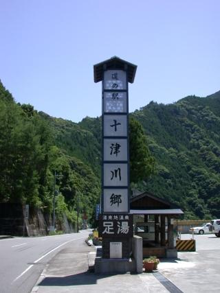 十津川にいってきまーす