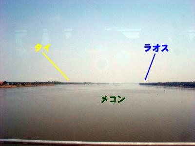 南ラオス9: 「第2友好橋」 と 「タイ・ムクダハン」
