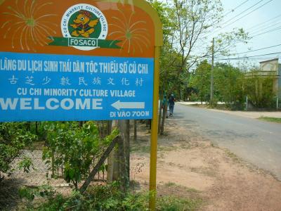 世界遺産アンコールワットとベトナム感動紀行5日間:クチの少数民族村