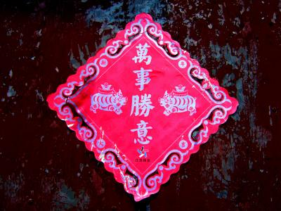 ANA旅作でいく上海旅行★2007 11 3日目【錦渓】