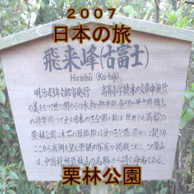 2007年 日本の旅 その(2A) 四国 栗林公園